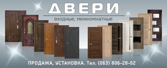 Установка - продажа. Двери. Входные -Межкомнатные. Врезка замков.