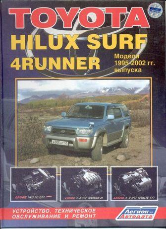 Toyota 4Runner / Hilux Surf. Руководство по ремонту и эксплуатации.