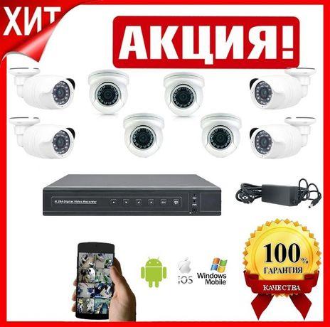 Комплект видеонаблюдения на 8 камер 2 МР! Гарантия 3Года!