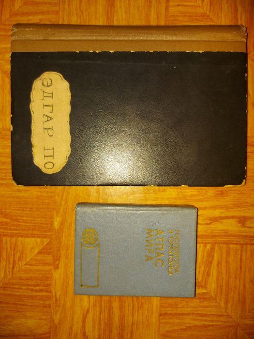 Атлас мира. Эдгар По. Рассказы. 1896 г. Мариуполь - изображение 1
