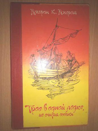 """Джером К. Джером """"Трое в одной лодке, не считая собаки"""""""