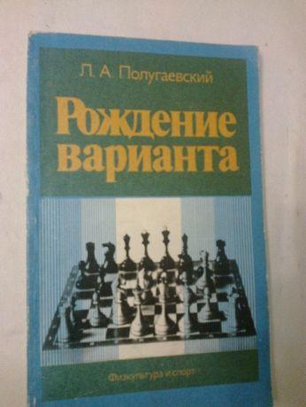 книга шахмати