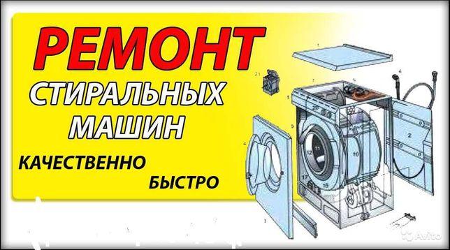 Ремонт стиральных машин автомат на дому всех марок , любой сложности.