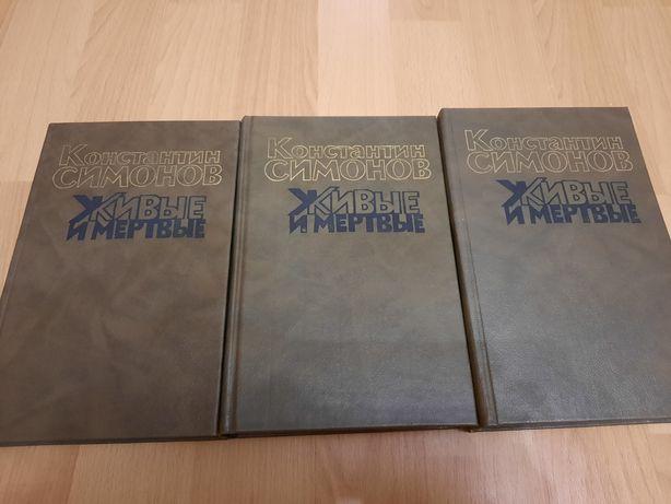 Константин Симонов трилогия живые и мертвые лот книг
