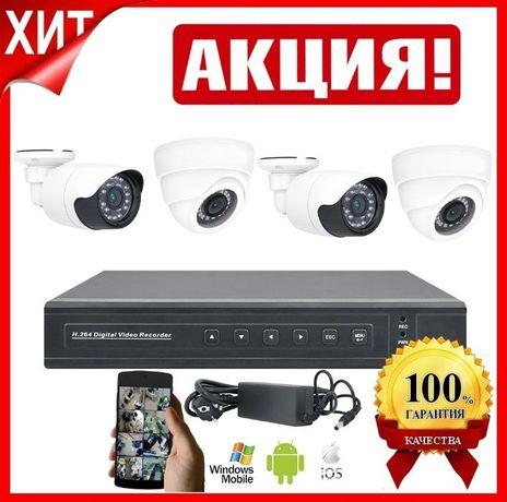 Комплект видеонаблюдения камер 2/4/8МР!Для улиц и помещенений!АКЦИЯ!