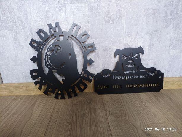 Металл Табличка во дворе собака, злая собака, дом под охраной