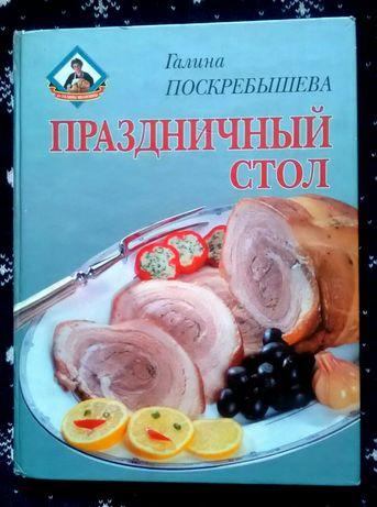 """Галина Поскребышева """"Праздничный стол"""""""