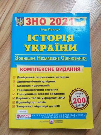 Підготовка до ЗНО, Історія україни