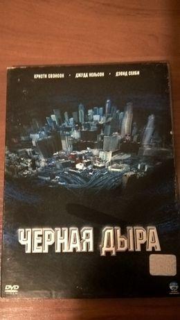 DVD фильм черная дыра
