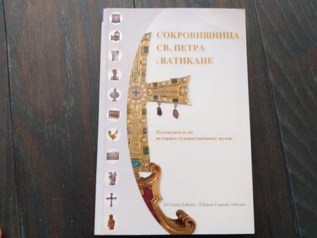 Сокровищница Св. Петра в Ватикане. Путеводитель по музею