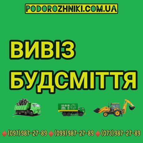 Вивіз будівельного сміття / Вывоз строительно мусора / Вывоз хлама