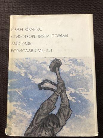 Иван Франко Стихотворения и поэмы рассказы Борислав смеется