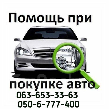 Автоподбор Одесса , Проверка авто , автоэксперт , помощь при покупке