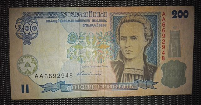 Банкноты (купюры) 200 гривень (гривен) зразка 2000 р.