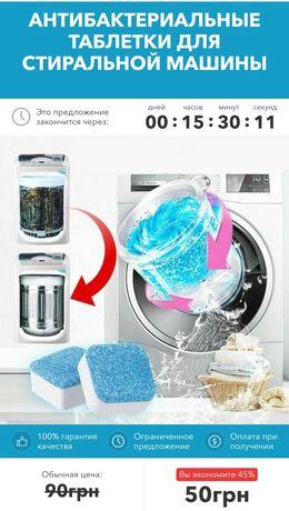 АКЦИЯ! Таблетки для стиральной машины чистящие остерегайтесь подделки