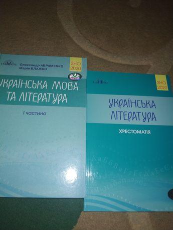 Учебник ЗНО 2020