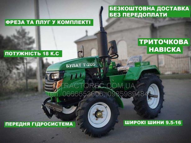Трактор мінітрактор мототрактор Булат Т205 триточка фреза,плуг,зіп 185