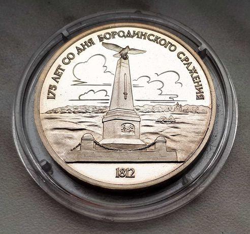 H42) ROSJA ZSRR - 1 Rubel - 1987 r. Borodino