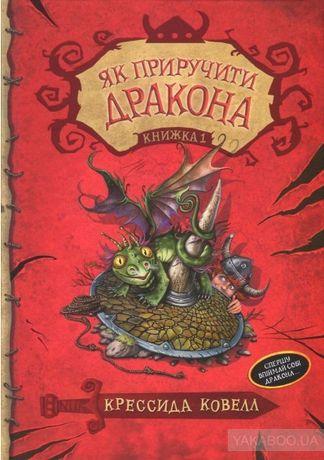 """Книги """"як приручити дракона"""""""