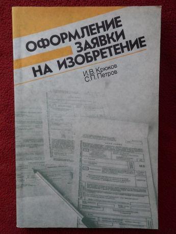"""5И.В. Крюков, С.П. Петров """"Оформление заявки на изобретение"""", 1988 г."""