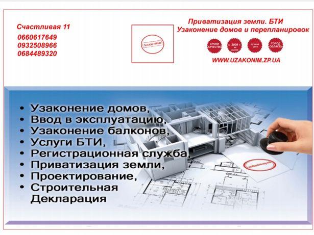 По амнистии узаконим дом и самовольное строение в Запорожье