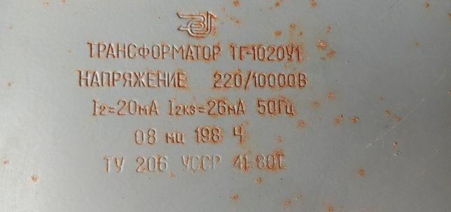 Трансформатор ТГ1020У1