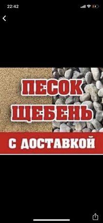 Песок, Щебень, Шлак, Граншлак, Отсев, Уголь