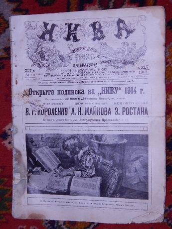 1НИВА иллюстрированный журналъ литературы политики и современной жизни