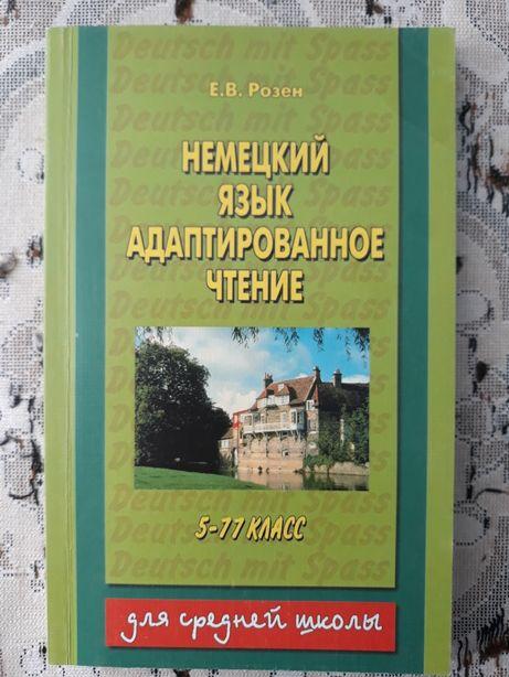 Немецкий язык, Адаптированное чтение