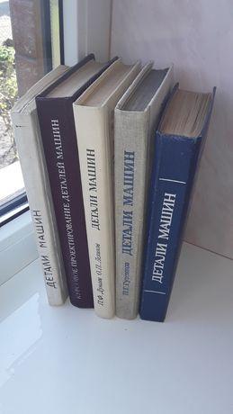 Книги .Детали машин.