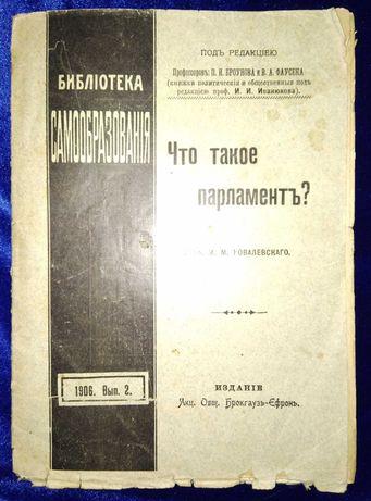 Что такое Парламент? 1906 г.