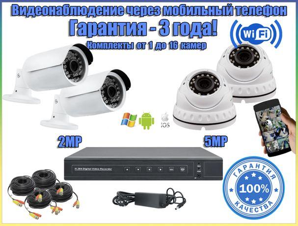 Комплект видеонаблюдения камеры 2/5МР FuLLHD.Гарантия 3 года!УСТАНОВКА
