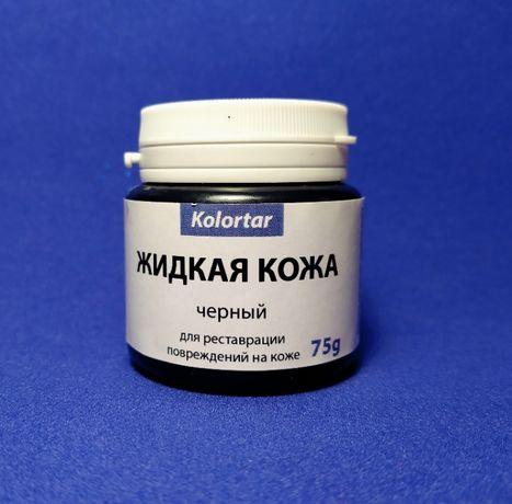 Жидкая кожа чёрный *Kolortar * 75g