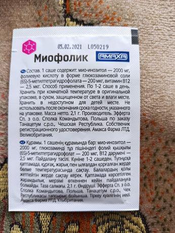 Миофолик 14 пакетиків