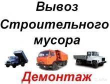 Вывоз мусора,мебели Вышгороду Хотяновка Петровцы Осещина Новоселки