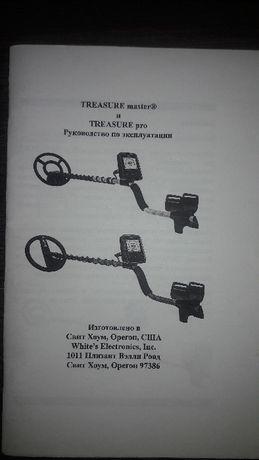Продам металлоискатель White's treasure pro