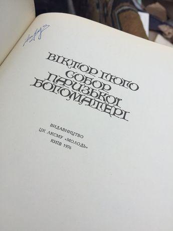 Чудесная книга Собор Парижской Богоматери