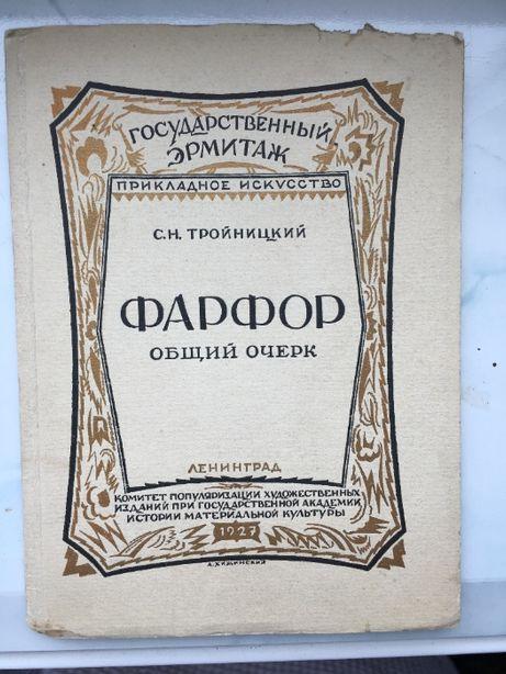 Фарфор Государственный Эрмитаж 1927 год