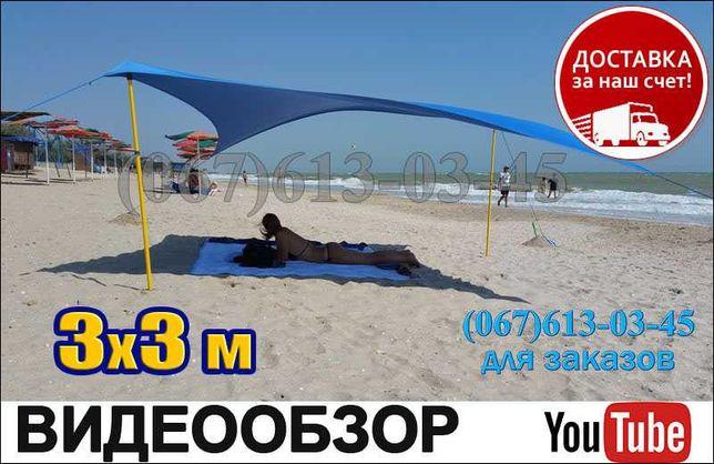 3х3м Навес для Пляжа Тент от Солнца Зонт пляжный Палатка пляжная