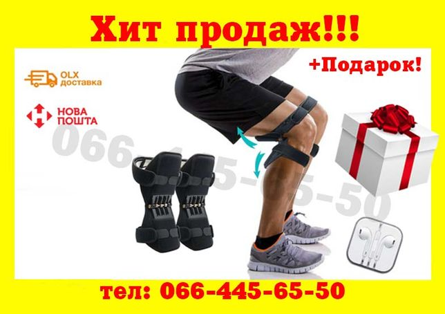 Поддержка коленного сустава Power Knee Фиксатор колена, наколенники