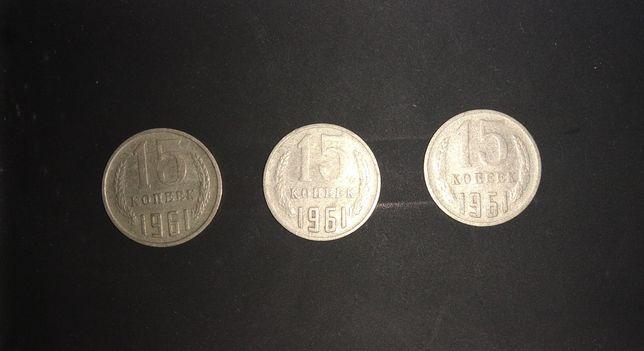 15 копеек 1961р.