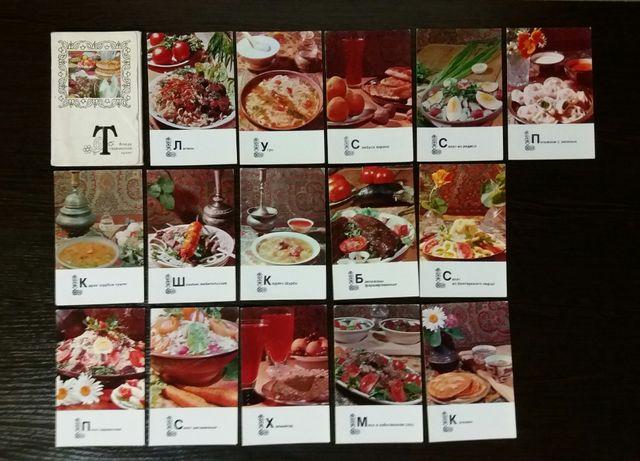 Открытки с рецептами 1977г. Таджикская кухня