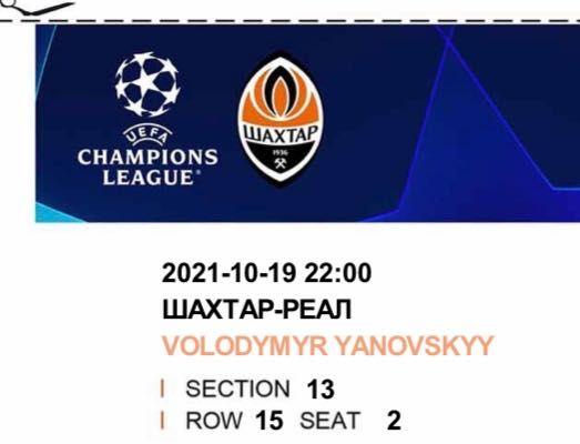 Билеты на матч Шахтёр -Реал Мадрид