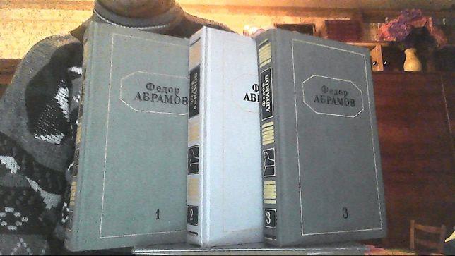 Федор Абрамов. В 6 ти томах.