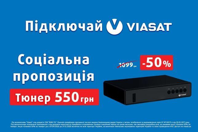 Тюнер Viasat зі знижкою50%! Поспішайте підключити! Tak-viasat.com.ua
