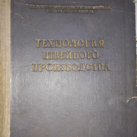 Раритетная книга