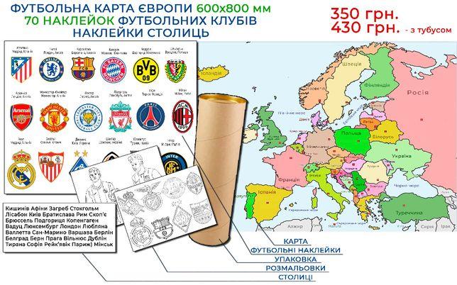 Стикеры футбольных наклеек, столиц на карту Европы 80х60см на укр.яз