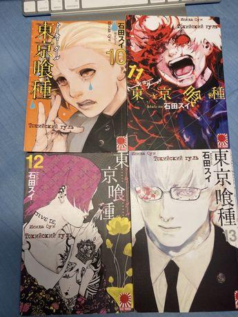 Токийский гуль тома 10-13