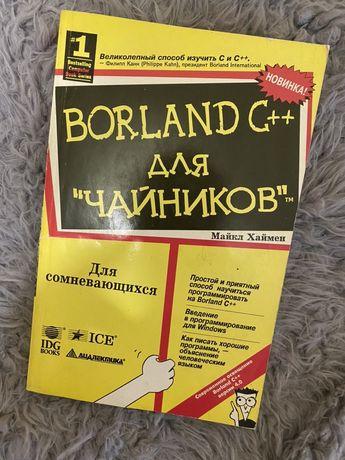 c++ для чайников книга