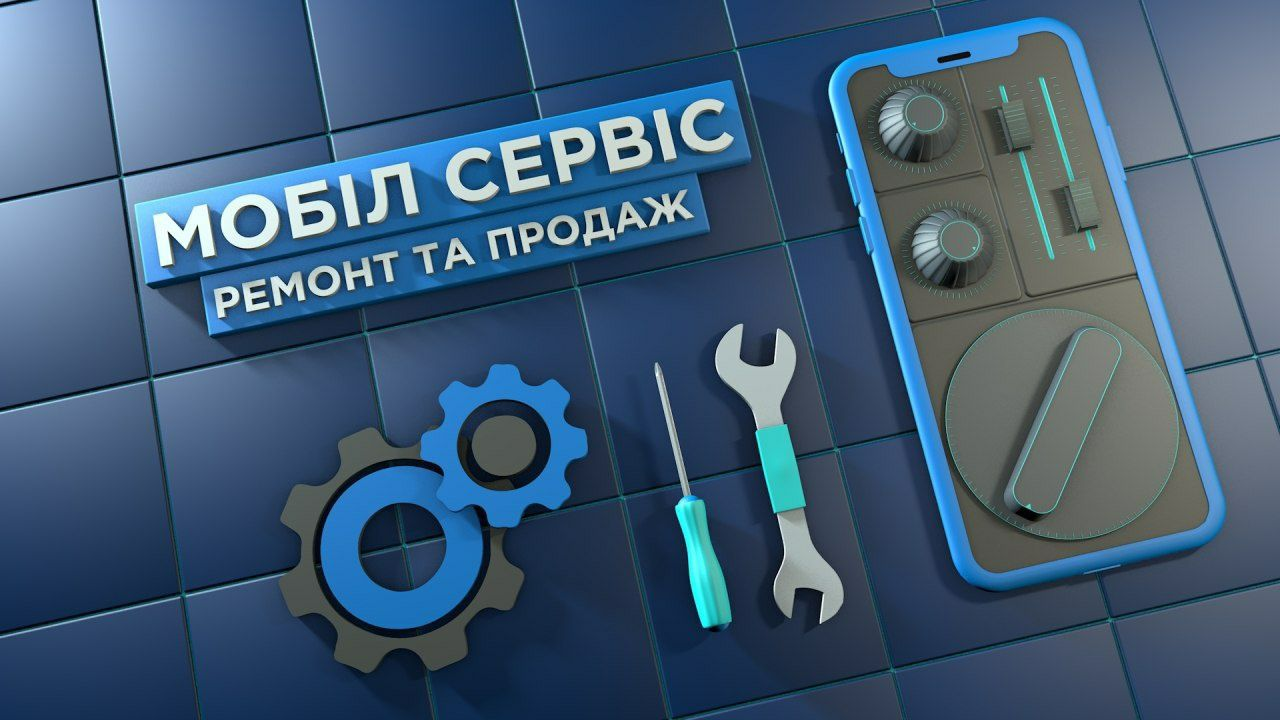 Ремонт телефонів ноутбуків аксесуари в подарунок захисне скло